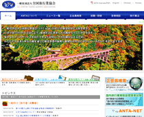 全国旅行業協会 総合旅行業務取扱管理者試験(AU)