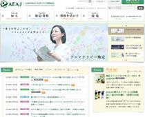 日本アロマ環境協会 アロマテラピー検定