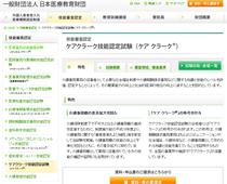 日本医療教育財団 ケアクラーク技能認定試験