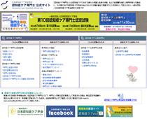 日本認知症ケア学会 認知症ケア専門士