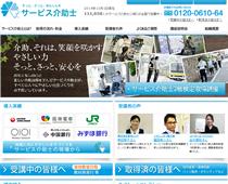 日本ケアフィット共育機構 サービス介助士検定