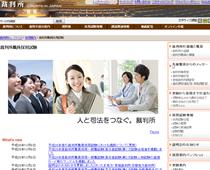 裁判所 裁判所職員採用一般職試験(裁判所事務官)