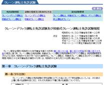 日本クレーン協会 クレーン・デリック運転士免許試験