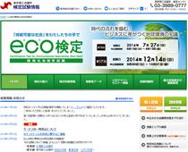 東京商工会議所 eco検定