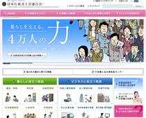 日本行政書士連合会