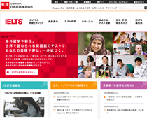日本英語検定協会 IELTS