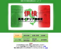 イタリア語検定協会 実用イタリア語検定(伊検)