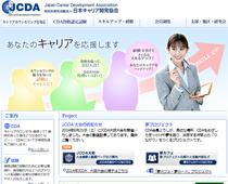 日本キャリア開発協会 CDA資格(キャリア・ディベロップメント・アドバイザー)