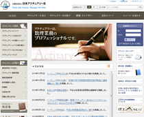 日本アクチュアリー会 アクチュアリー