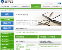 日本FP協会 CFP(サーティスファイド・ファイナンシャル・プランナー)