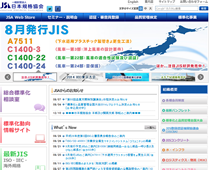 日本規格協会 品質管理検定(QC検定)