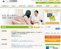 日本看護協会 看護士