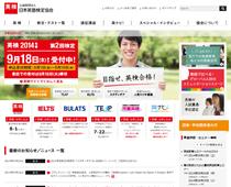 日本英語検定協会 実用英語技能検定(英検)