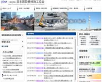 日本建設機械施工協会 建設機械施工技士