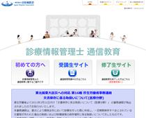 日本病院会 診療情報管理士