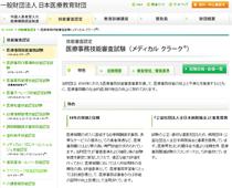 日本医療教育財団 医療事務技能審査試験