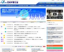 日本弁理士連合会 弁理士試験