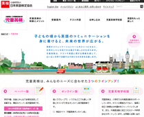 日本英語検定協会 児童英検