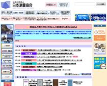 日本測量センター 測量士・測量士補