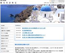 全国語学ビジネス観光教育協会 観光英語検定