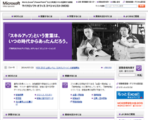 マクロソフトオフィス スペシャリスト(MOS試験)公式サイト