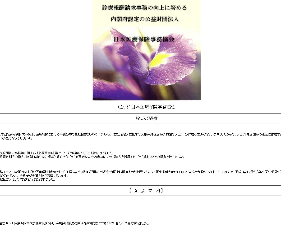 日本医療保険事務協会 診療報酬請求事務能力認定試験