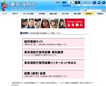 東京消防庁 消防官採用試験
