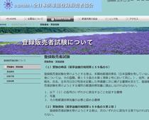 全日本医薬品登録販売者協会