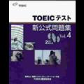 TOEIC_公式問題集