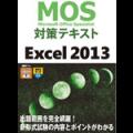 マクロソフトオフィス スペシャリスト試験(MOS)_テキスト