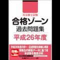 司法書士試験_テキスト