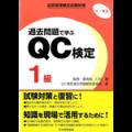 品質管理検定(QC検定)_テキスト