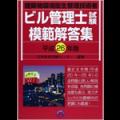 >建築物環境衛生管理技術者試験(ビル管理技術者)_テキスト