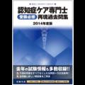 認知症ケア専門士認定試験_テキスト