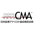 証券アナリスト(CMA)の資格