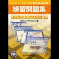 コンピューターサービス技能評価試験(CS検定)_テキスト