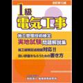 電気工事施工管理技術検定_テキスト