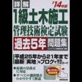 土木施工管理技術検定1級_テキスト