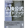 実用フランス語技能検定(仏検)_テキスト