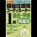 福祉住環境コーディネーター検定_テキスト