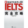 IELTS(アイエルツ)_テキスト