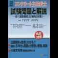 コンクリート主任技士試験_テキスト