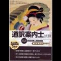 通訳案内士_テキスト