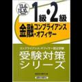 コンプライアンス・オフィサー認定試験_テキスト