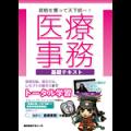 医療事務試験_テキスト