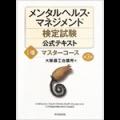 メンタルヘルス・マネジメント検定試験_テキスト