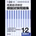 商業経済検定_テキスト