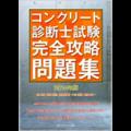 コンクリート診断士_テキスト