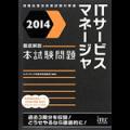 ITサービスマネージャ試験_テキスト