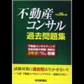 不動産コンサルティング技能試験_テキスト